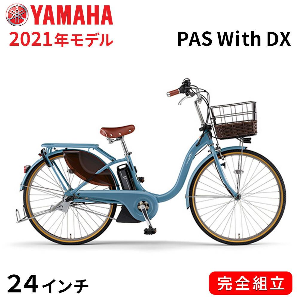 電動自転車 ヤマハ 電動アシスト自転車 PAS With DX 24インチ パウダーブルー2 安い YAMAHA 2021年モデル PA24DGWD1J 一都三県一部地域送料無料 自転車 軽量 軽い 子供乗せ取付可能 完全組立て