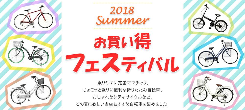 2018夏お買い得フェスティバル