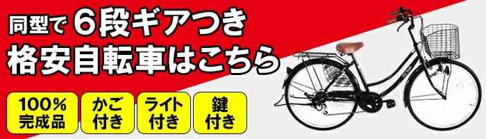 同型自転車でギアつき自転車から購入できます。