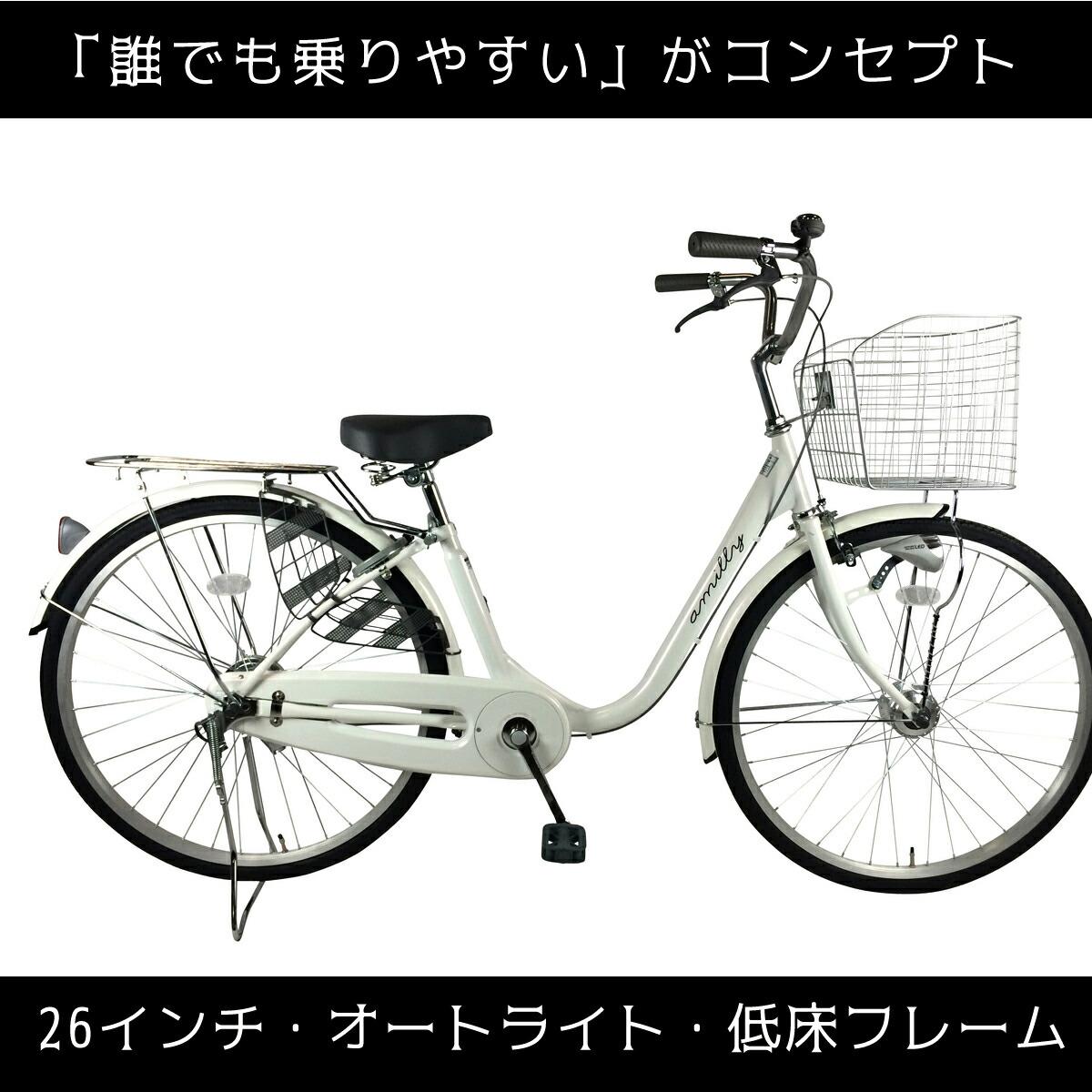 自転車 のやりすい低床フレームで大人気 amilly アミリー ママチャリ 軽快車 ホワイト/白 自転車ギアなし 自転車 26インチ オートライト ママチャリ 鍵付き 女性に優しい設計でつくられました