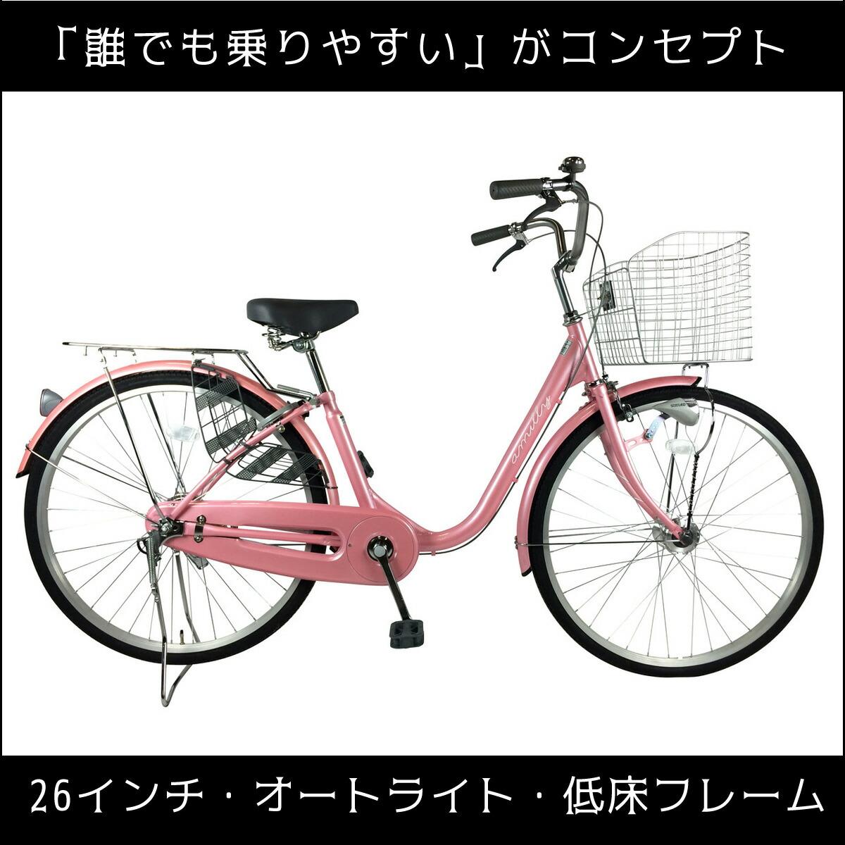 自転車のやりすい低床フレームで大人気 amilly アミリー ママチャリ 軽快車 ピンク 自転車 ギアなし ママチャリ 26インチ オートライト 軽快車 鍵付き 女の子おしゃれ カゴ カギ 通学