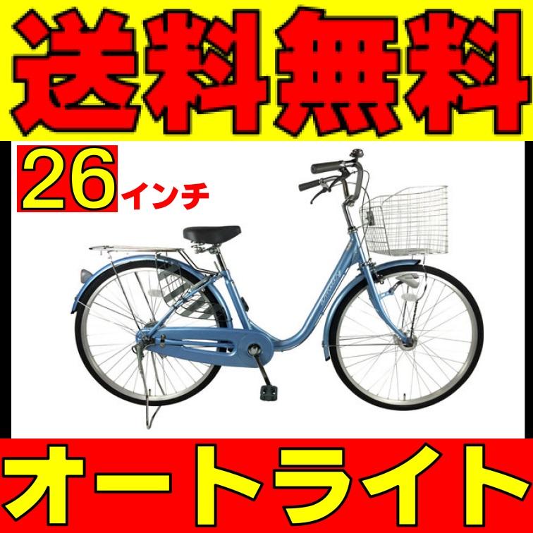 2台セット販売 自転車 のやりすい低床フレームで大人気 amilly アミリー ママチャリ 軽快車 ブルー 青色 自転車 ギアなし 26インチ オートライト 鍵付きのママチャリ