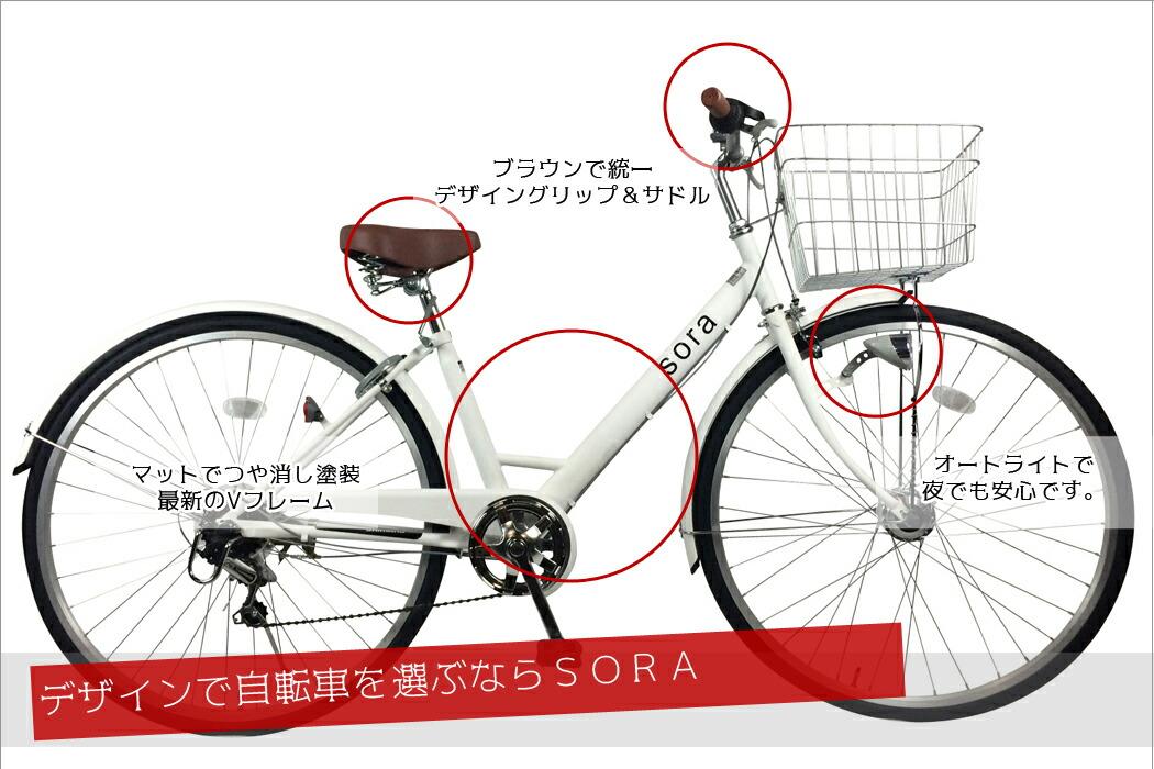 ブラウンで統一のデザイングリップ&サドルの自転車。マットでつや消しの塗装、最新のVフレームシティサイクル。オートライトで夜でも安心して通勤通学ができる自転車です。デザインで自転車・シティ車を選ぶならSORAで決まり!!