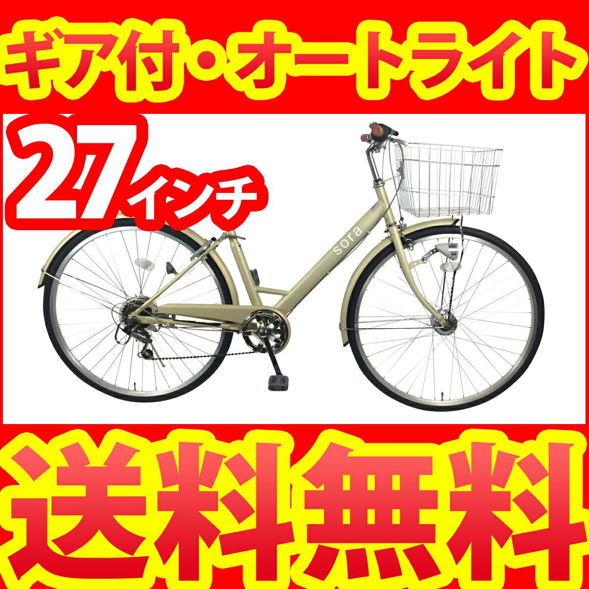 2台セット販売 自転車なフレームが人気 sora ソラ シティサイクル クリーム/ベージュ/アイボリー 通勤 通学に最適なママチャリ 27インチ シティ車 外装6段ギア オートライト デザインVフレーム自転車なママチャリ