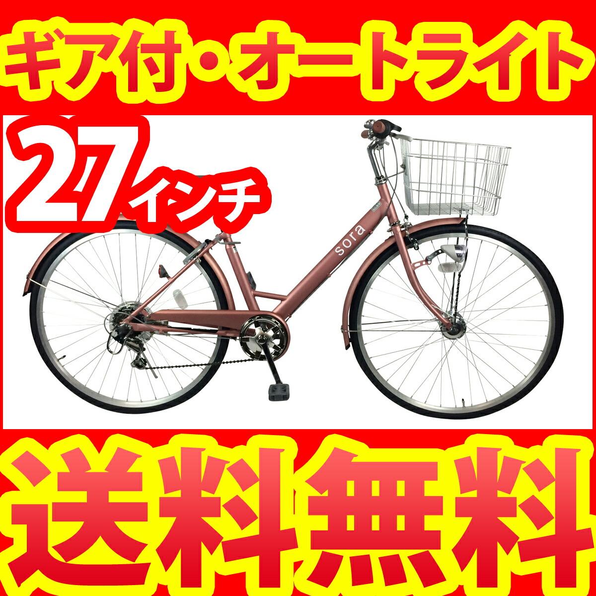 2台セット販売自転車なフレームが人気 sora ソラ シティサイクル ピンク/桃色 通勤 通学に最適なママチャリ 27インチ シティ車 外装6段ギア 自転車 オートライト デザインVフレーム自転車なママチャリ