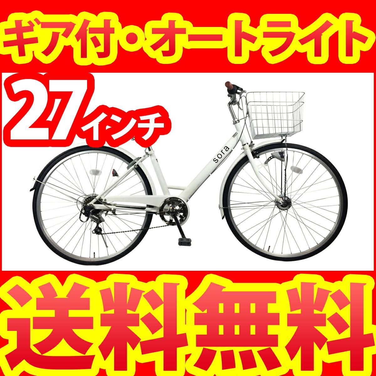 2台セット販売 自転車 sora ソラ シティサイクル ホワイト 白 通勤 通学に最適なママチャリ 27インチ シティ車 外装6段ギア 自転車 オートライト デザインVフレーム自転車なママチャリ 激安 格安