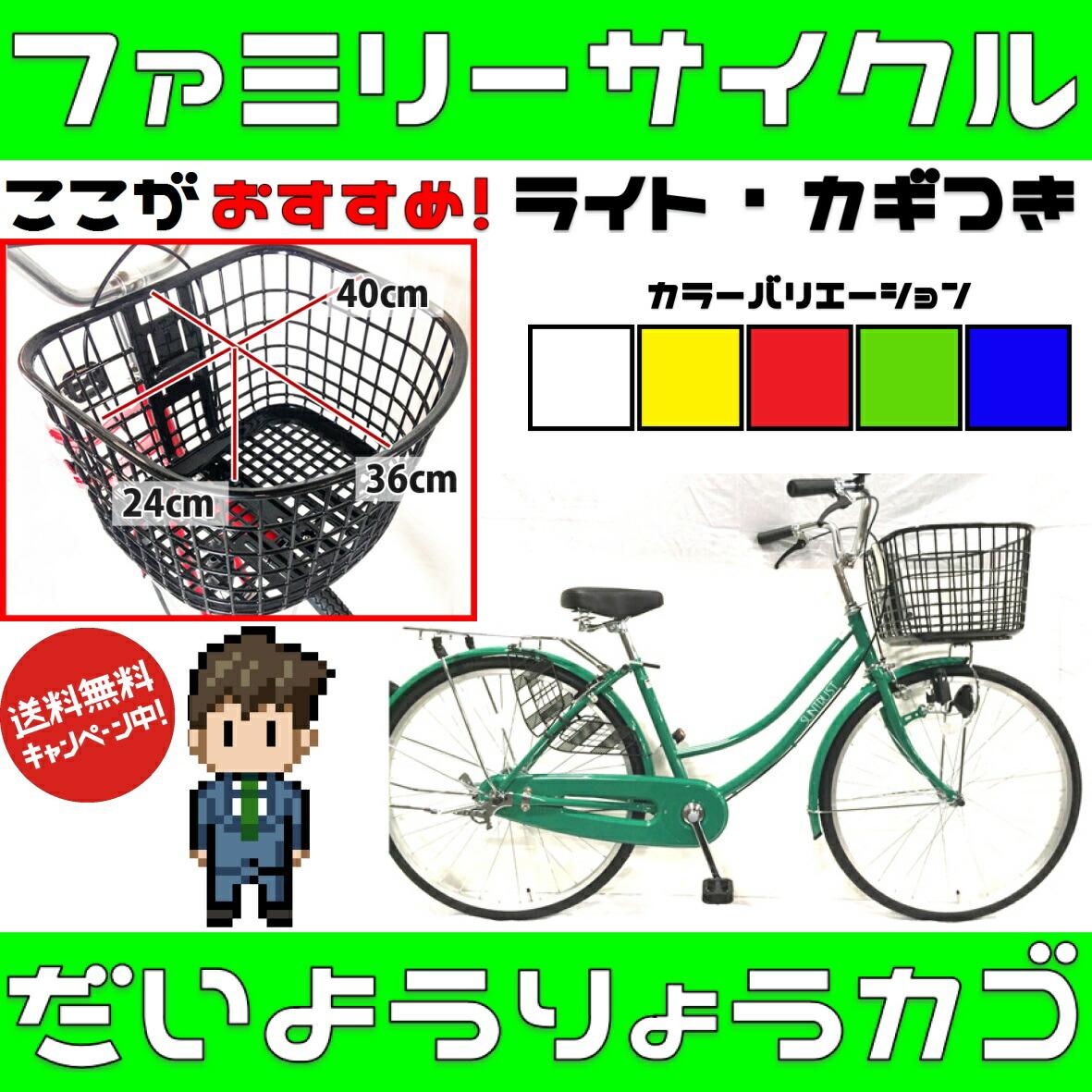 品質で勝負 ママチャリ 激安 自転車 品質のOGK樹脂かご SUNTRUST サントラスト OGKかご 軽快車 グリーン/緑 通勤 通学 買い物に最適 26インチ 自転車 ダイナモライト ママチャリ