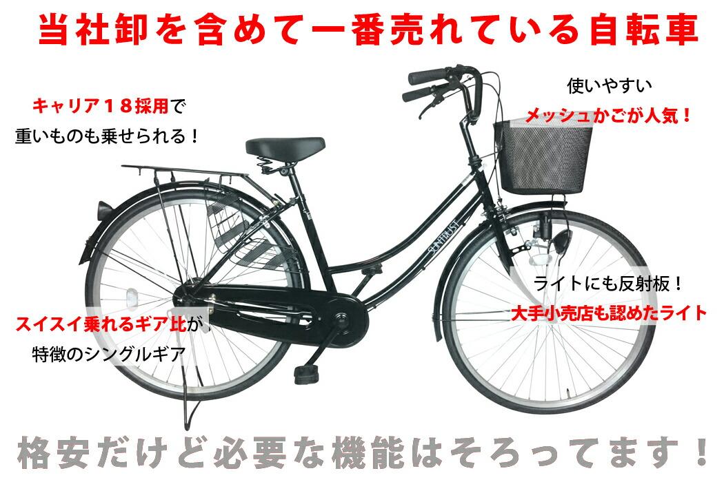 自転車全体