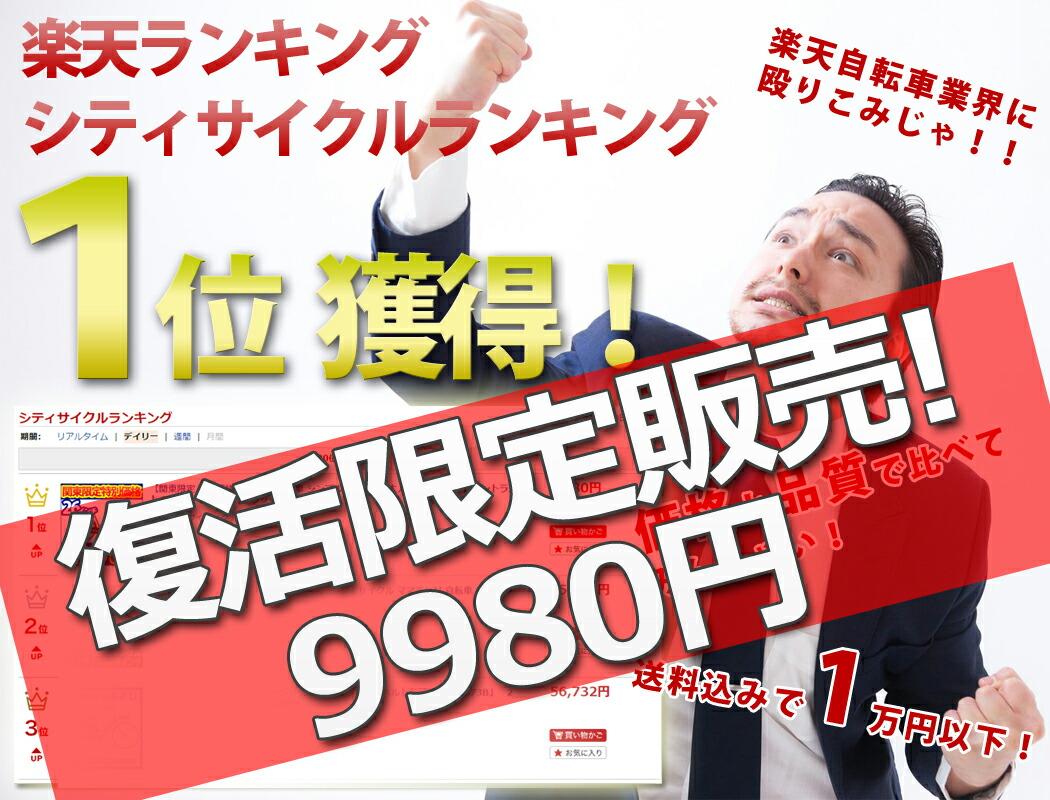 すそ自転車9980円