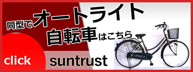 同型自転車でオートライト自転車はこちらから購入できます。