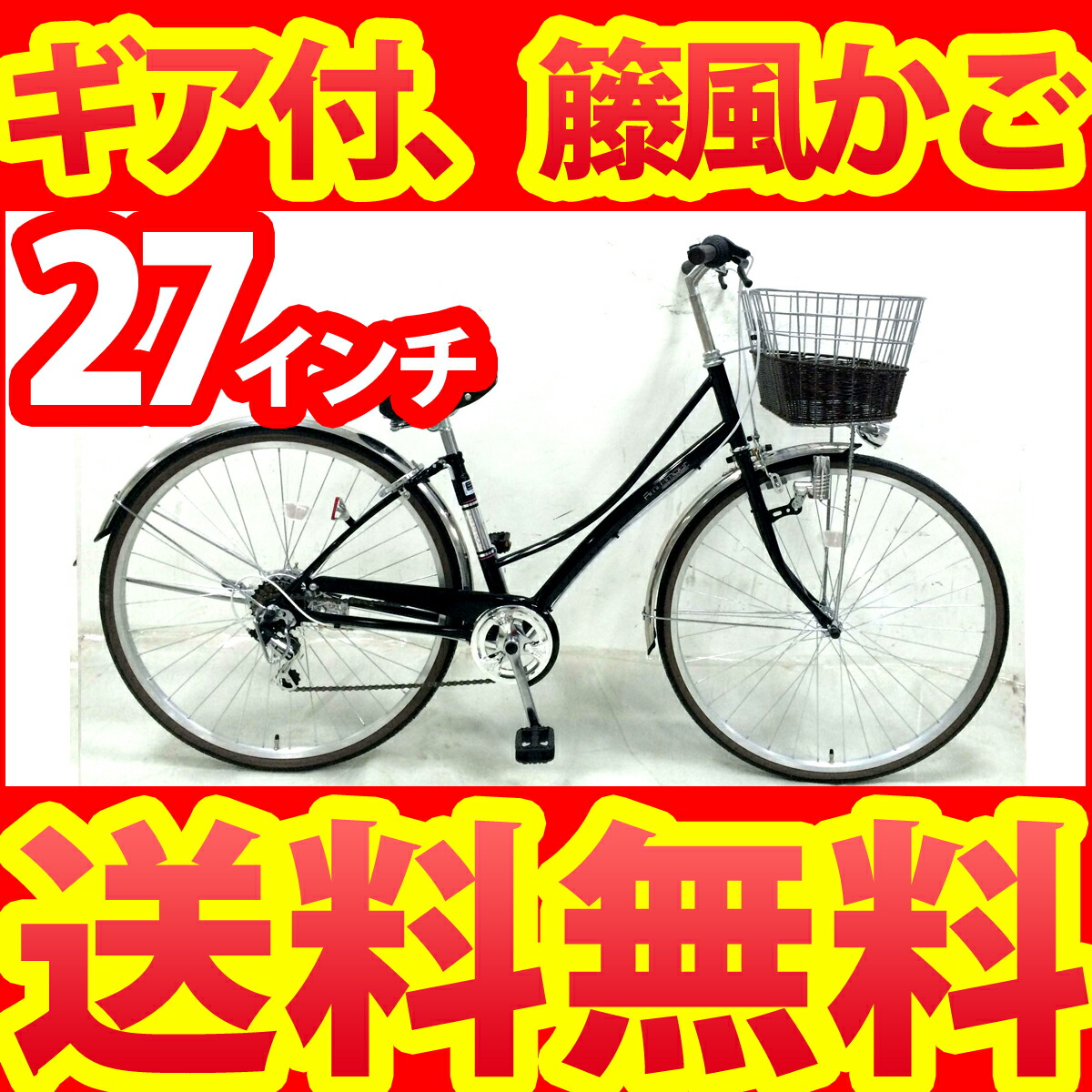自転車で人気 Ami Amore アミアムール シティサイクル ブラック/黒 通勤 通学に最適 27インチ シティ車 シマノ製 外装6段ギア LEDダイナモ 籐風かご ママチャリ