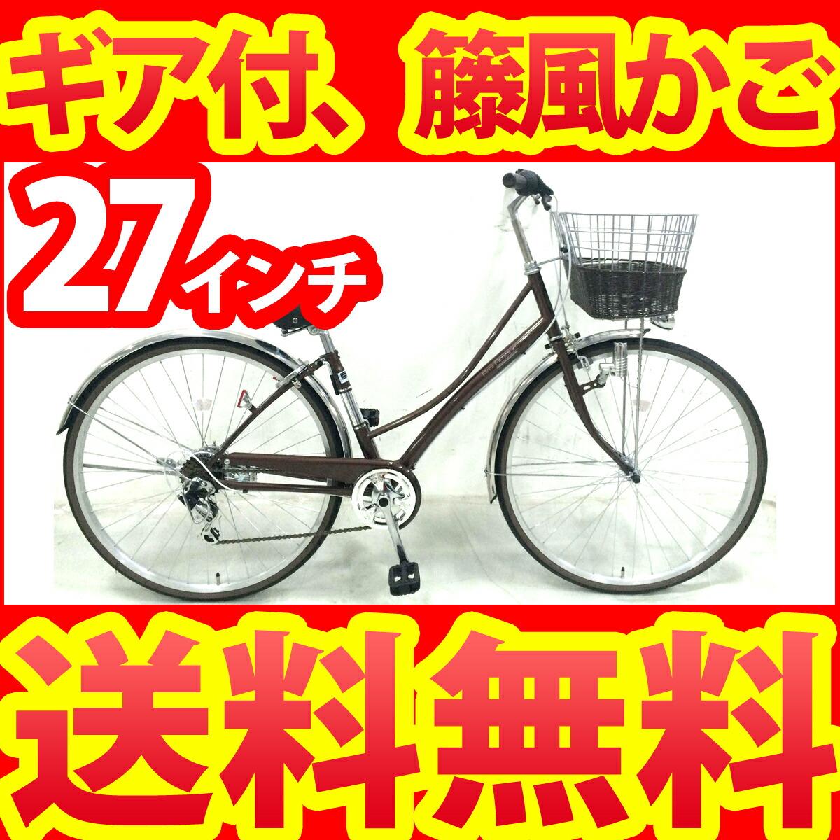 自転車で人気 Ami Amore アミアムール シティサイクル ブラウン/茶色 通勤 通学に最適 27インチ シティ車 外装6段ギア LEDダイナモ 籐風かご ママチャリ 02P03Dec16