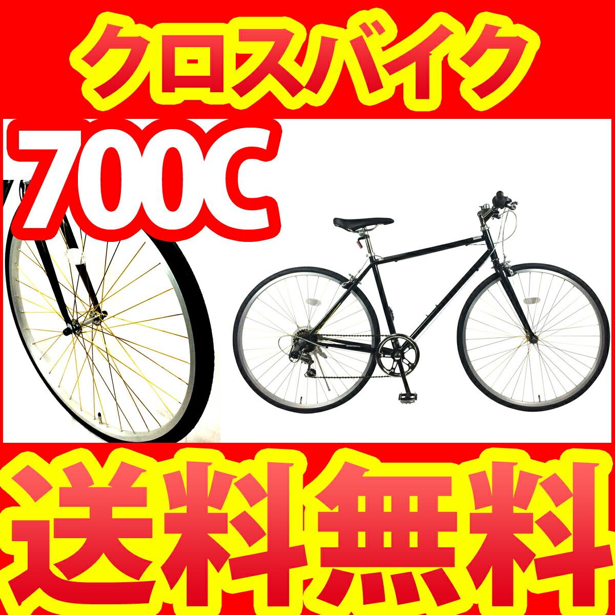 自転車 初心者におすすめ クロスバイク SUNTRUST サントラスト ブラック/黒色700c クロスバイク ゴールドスポーク シマノ外装6段ギア ゴールドスポークが印象に残る700cクロスバイク 自転車