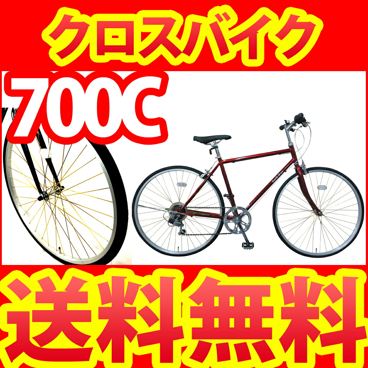 自転車 初心者におすすめのクロスバイク SUNTRUST サントラスト クロスバイク レッド/赤色 700c クロスバイク ゴールドスポーク シマノ外装6段ギア ゴールドスポークが印象に残る700cクロスバイク 自転車