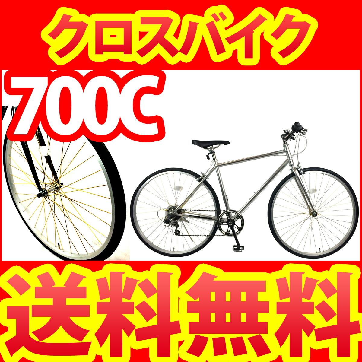 自転車 初心者におすすめのクロスバイク SUNTRUST サントラスト クロスバイク シルバー700c クロスバイク ゴールドスポーク シマノ外装6段ギア ゴールドスポークが印象に残る700cクロスバイク 自転車