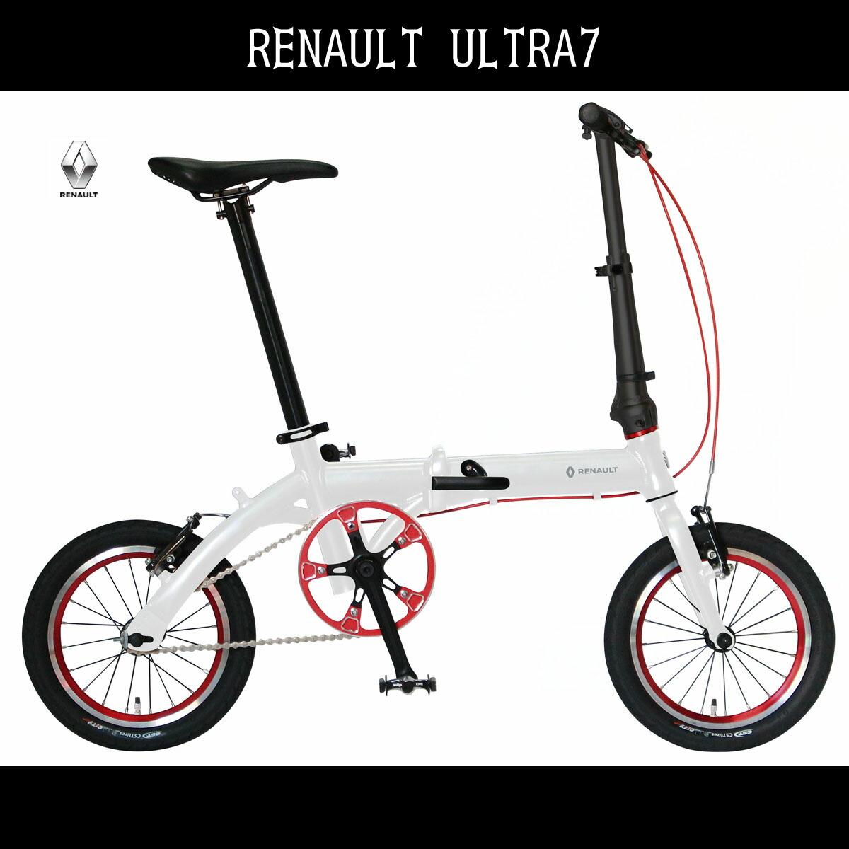 折りたたみ自転車 ルノー RENAULT 自転車 ホワイト/白 14インチ 自転車 軽量 ギアなし ルノー 折りたたみ自転車 ULTRA LIGHT 7 ウルトラライトセブン アルミニウム