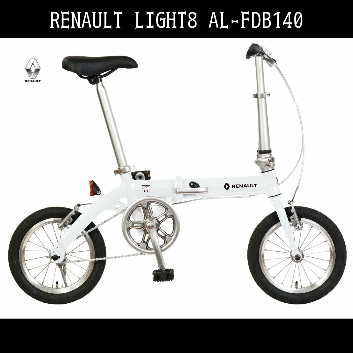 自転車 ルノー RENAULT 自転車 折りたたみ自転車 ホワイト/白14インチ 軽量 折りたたみ自転車 ギアなし ルノー LIGHT8 AL-FDB140 ライトエイト アルミニウム 軽量