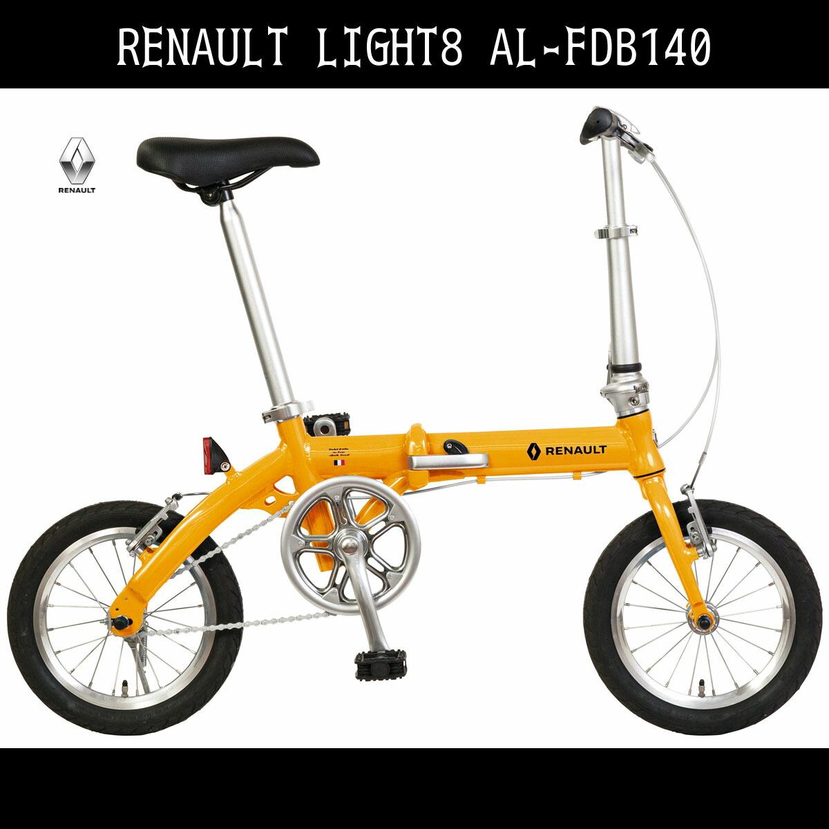 自転車 ルノー RENAULT 自転車 折りたたみ自転車 オレンジ/イエロー14インチ 軽量 ギアなし 折りたたみ自転車 ルノー LIGHT8 AL-FDB140 ライトエイト アルミニウム