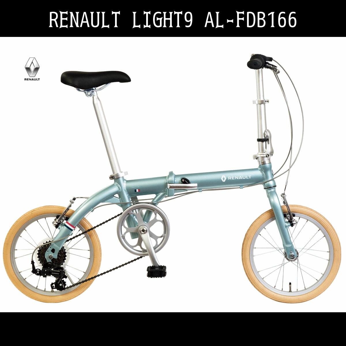 折りたたみ自転車 ルノー RENAULT 自転車 折りたたみ自転車 ブルー/青16インチ 軽量 外装6段変速ギア付き ルノー LIGHT9 AL-FDB166 ライトナイン アルミニウム