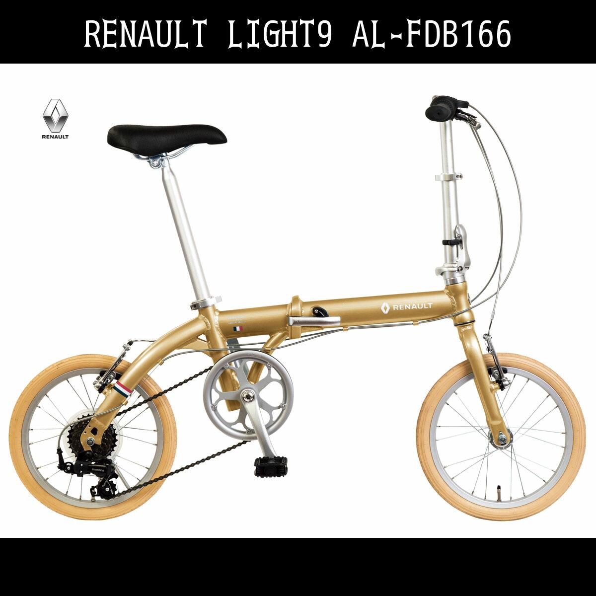 折りたたみ自転車 ルノー RENAULT 自転車 折りたたみ自転車 ゴールド/金16インチ 折りたたみ自転車 軽量 外装6段変速ギア付き ルノー LIGHT9 AL-FDB166 ライトナイン アルミニウム