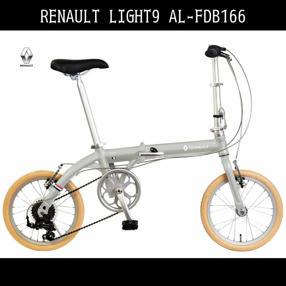 折りたたみ自転車 ルノー RENAULT 自転車 折りたたみ自転車 グレー16インチ 折りたたみ自転車 軽量 外装6段変速ギア付き ルノー LIGHT9 AL-FDB166 ライトナイン アルミニウム 軽量