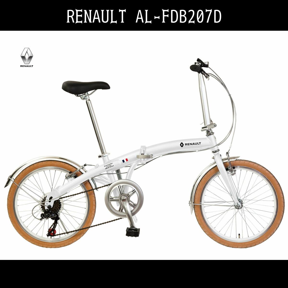 折りたたみ自転車 ルノー RENAULT 自転車 ホワイト/白20インチ 自転車 軽量 外装7段変速ギア付き ルノー 自転車 AL-FDB207D ギア付きで使いやすい折りたたみ自転車 アルミニウム