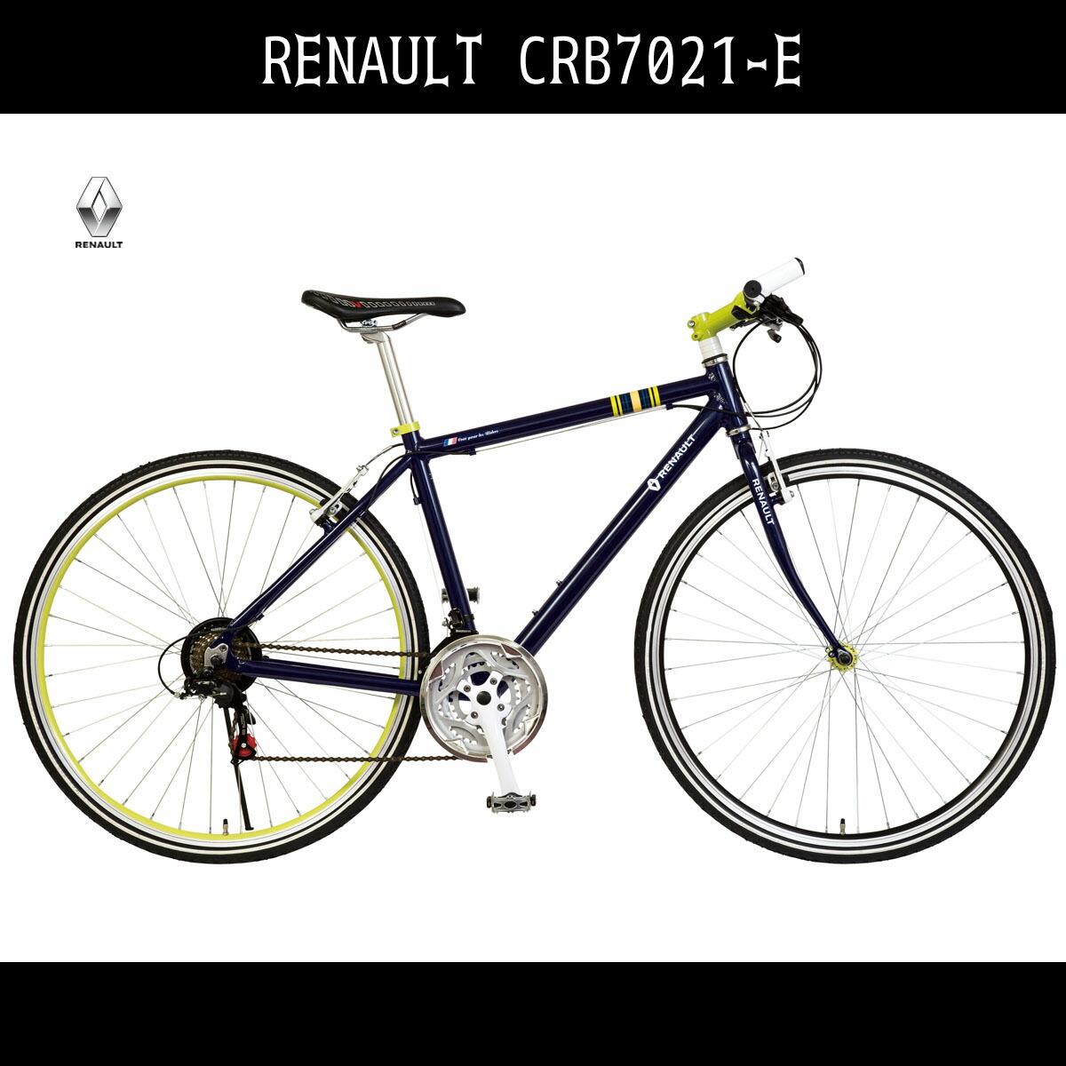 クロスバイク 自転車 ルノー RENAULT 自転車 ネイビー700c クロスバイク 軽量 外装21段変速ギア付き アルミ グリップバーエンド ルノー AL-CRB7021-E アルミニウム