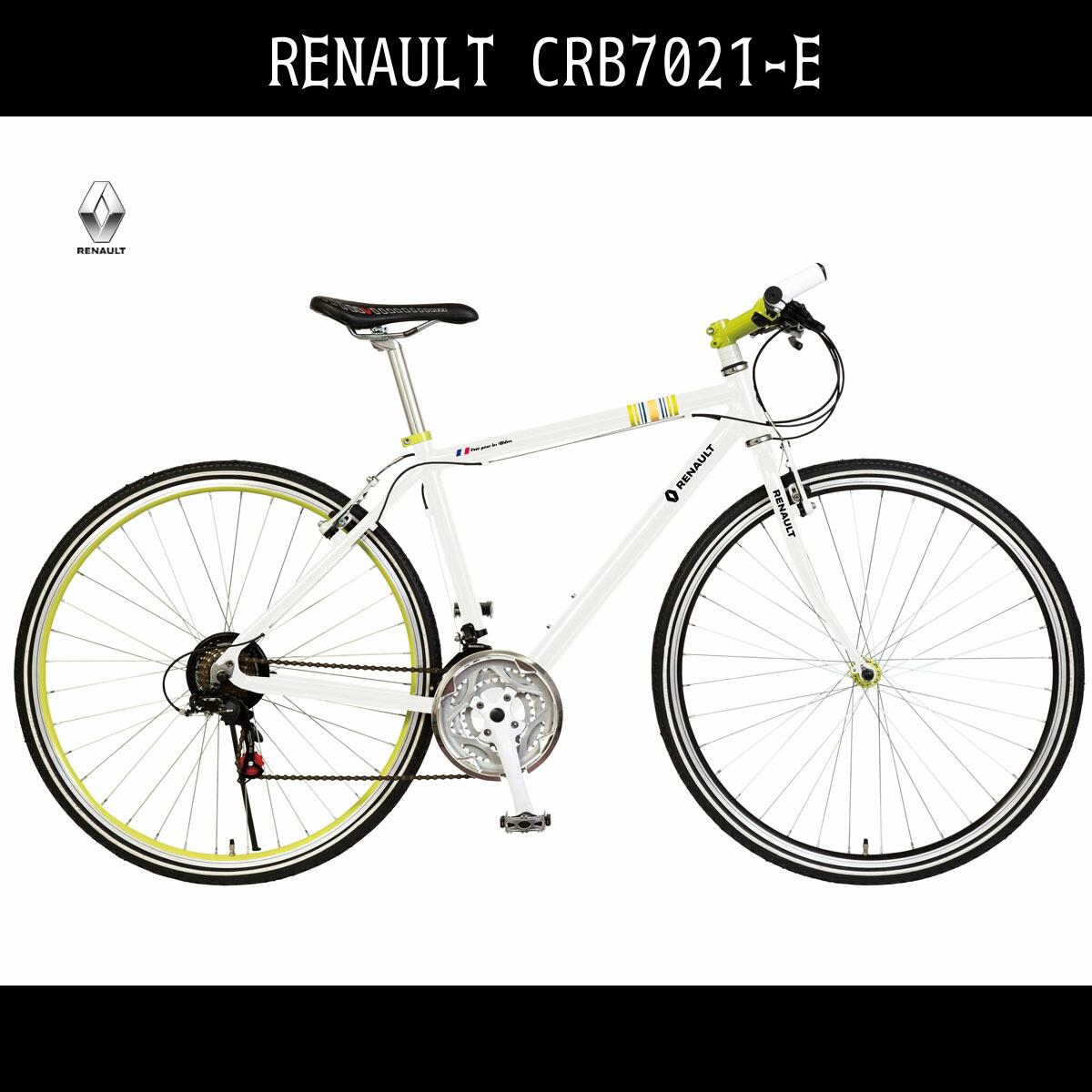 クロスバイク 自転車 ルノー RENAULT 自転車 ホワイト/白700c クロスバイク 軽量 外装21段変速ギア付き アルミ グリップバーエンド ルノー AL-CRB7021-E アルミニウム