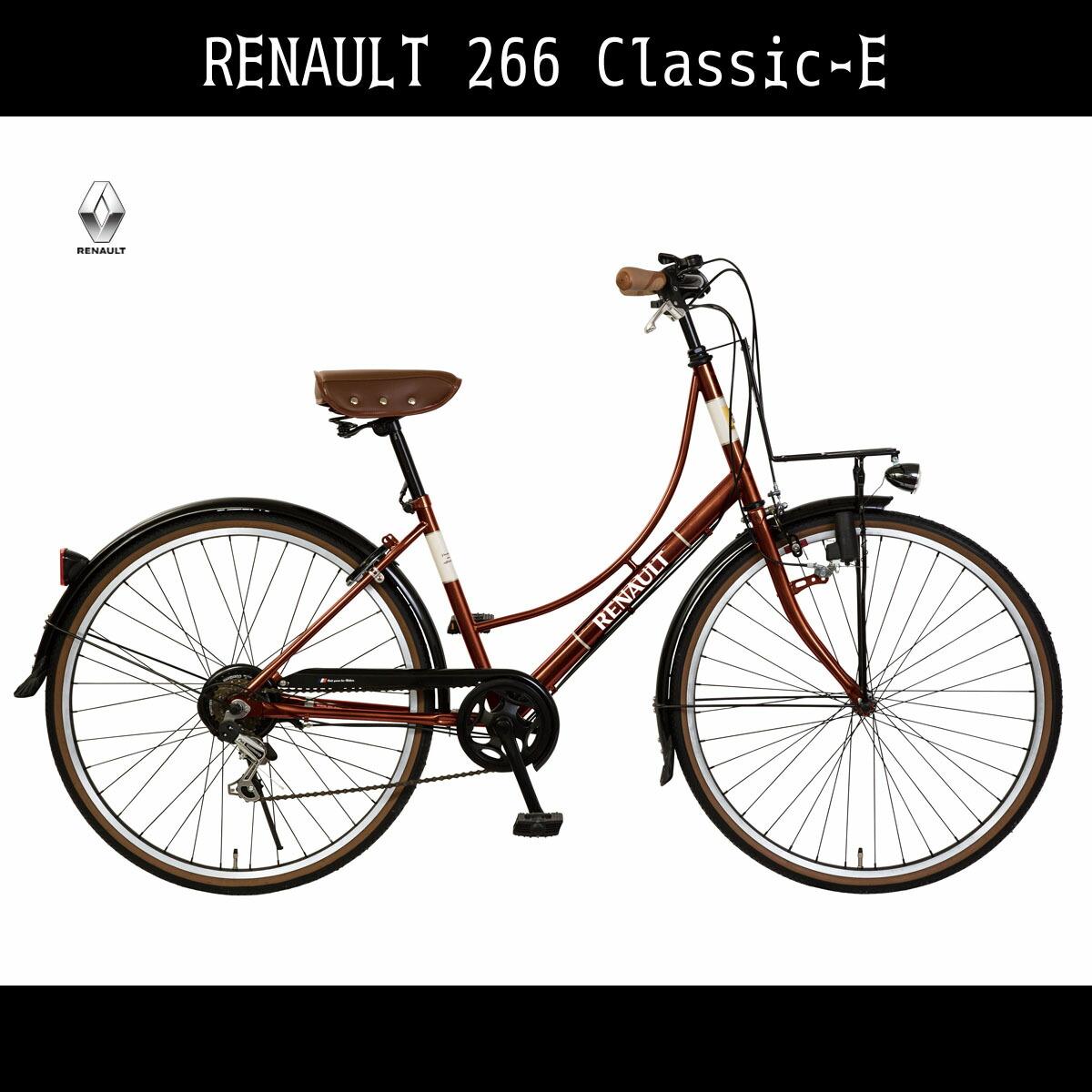 雨の日も安心 傘固定器具付 さすべえセット 自転車 ルノー RENAULT ブラウン/茶色 シティサイクル 26インチ 外装6段変速ギア付き LEDライト ローラーブレーキ、鍵付きおしゃれ ママチャリ ルノー 自転車 266L Classic-E