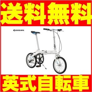 折りたたみ自転車 ゴルディーニ GORDINI 自転車 白/ホワイト 16インチ 自転車 変速ギアなし ベルトドライブ アルミ ゴルディーニ 折りたたみ自転車 AL-FDB160 Lumie リュミエ アルミニウム