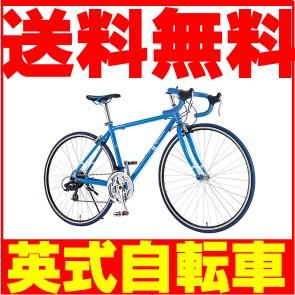 ロードバイク ゴルディーニ 自転車 ブルー/青 自転車700c ロードバイク 外装21段変速ギア アルミ GORDINI AL-ROAD7021 かっこいい ロードバイク アルミニウム