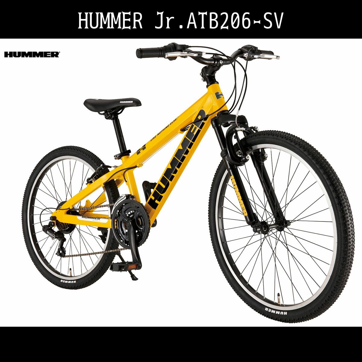 子供用 マウンテンバイク ハマー HUMMER 自転車 子ども用 自転車 イエロー/黄色20インチ 自転車 外装6段変速ギア アルミ ハマー 自転車 Jr.ATB206-SV アルミニウムキッズ 自転車 ジュニア