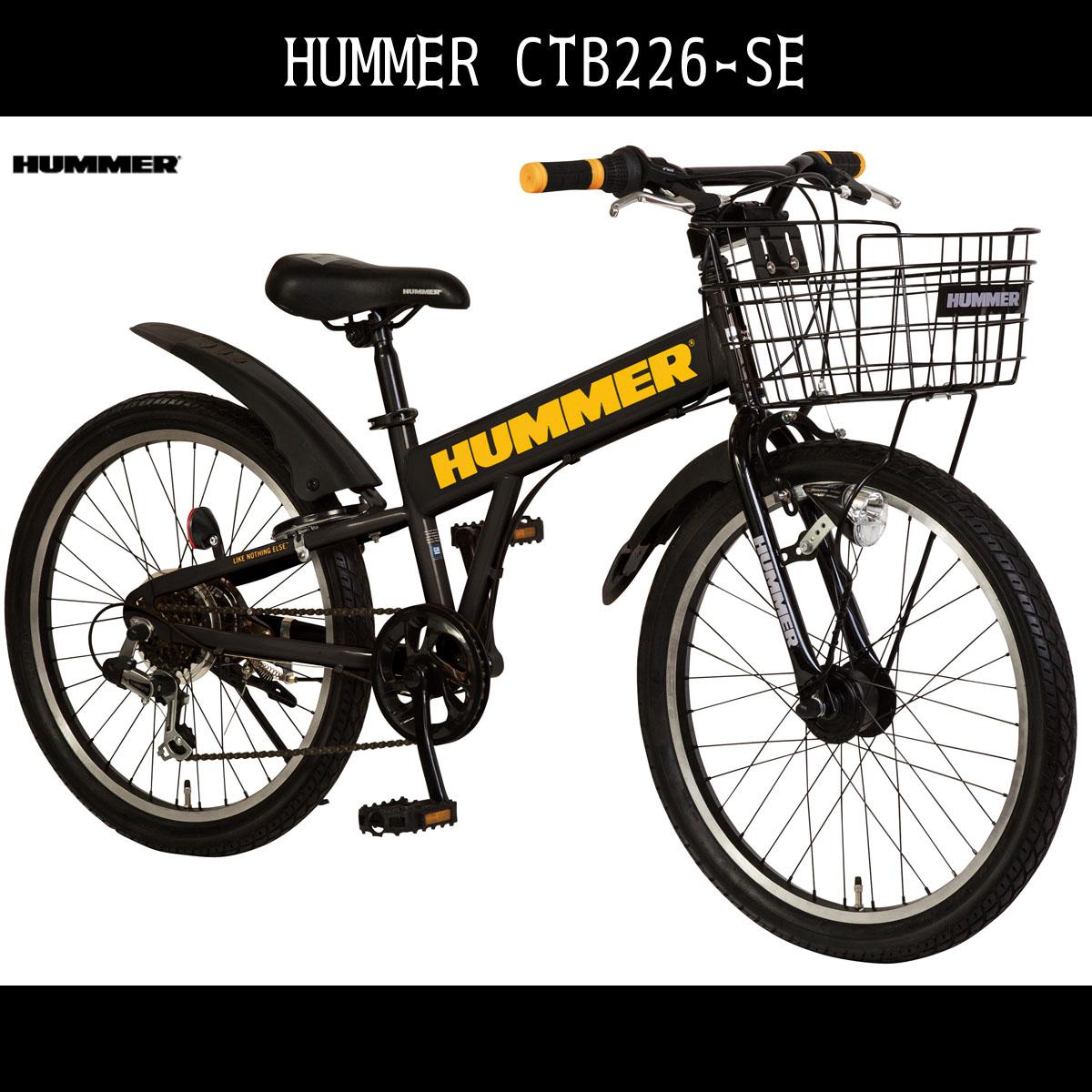 子供用 マウンテンバイク 自転車 ハマー HUMMER 自転車 ブラック 黒 22インチ 外装6段変速ギア LEDオートライト 泥除け かご付 鍵付 ハマー 自転車 HUMMER CTB226-SE マウンテンバイク男の子キッズ 自転車 ジュニア
