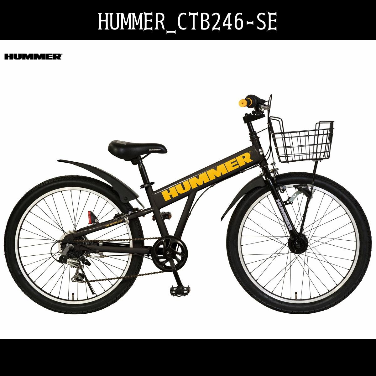 子供用 マウンテンバイク 自転車 ハマー HUMMER 子ども用 自転車 ブラック 黒24インチ 外装6段変速ギア LEDオートライト 泥除け かご付 鍵付のマウンテンバイク HUMMER CTB246-SE ハマー 自転車 激安キッズ 自転車 ジュニア