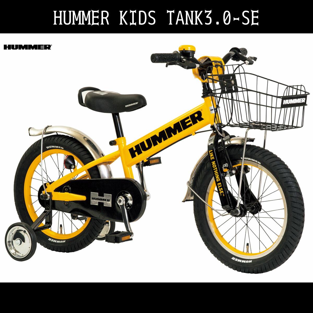 子供用 マウンテンバイク ハマー HUMMER 自転車 幼児 補助輪付き 自転車 子ども用 自転車 イエロー/黄色16インチ 自転車 ギアなし 補助輪 泥除け かご付 ハマー KID'S TANK3.0-SEキッズ 自転車 ジュニア