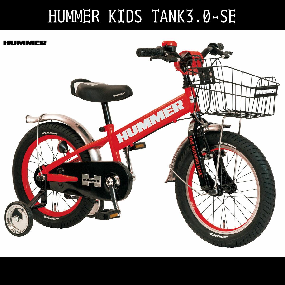 子供用 マウンテンバイク 幼児補助輪付き自転車 ハマー HUMMER レッド 赤16インチ ギアなし 補助輪 泥除け かご付 KID'S TANK3.0-SE ハマー 自転車 激安キッズ 自転車 ジュニア