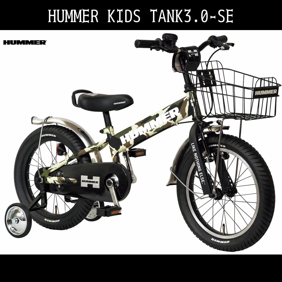 子供用 マウンテンバイク ハマー HUMMER 自転車 幼児 補助輪付き自転車子ども用自転車 グリーン/緑色 迷彩柄16インチ 自転車 ギアなし 補助輪 泥除け かご付 MTB ハマー マウンテンバイクKID'S TANK3.0-SEキッズ 自転車 ジュニア