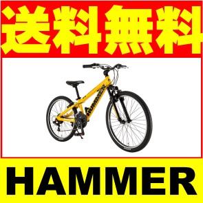 子供用 マウンテンバイク 自転車 ハマー HUMMER イエロー 黄色 24インチ 外装18段変速ギア 子ども用 ハマー 自転車 HUMMER Jr.ATB 2418-SV アルミニウムキッズ 自転車 ジュニア
