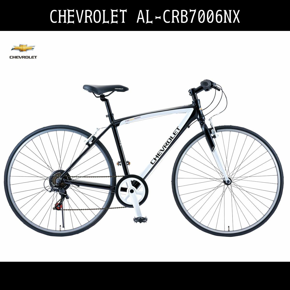 クロスバイク シボレー 自転車 ブラック 黒700c クロスバイク 外装6段変速ギア 軽量 アルミニウム デザインフレームの自転車 CHEVROLET CHEVY シェビー シボレー AL-CRB7006NX アルミニウム 自転車