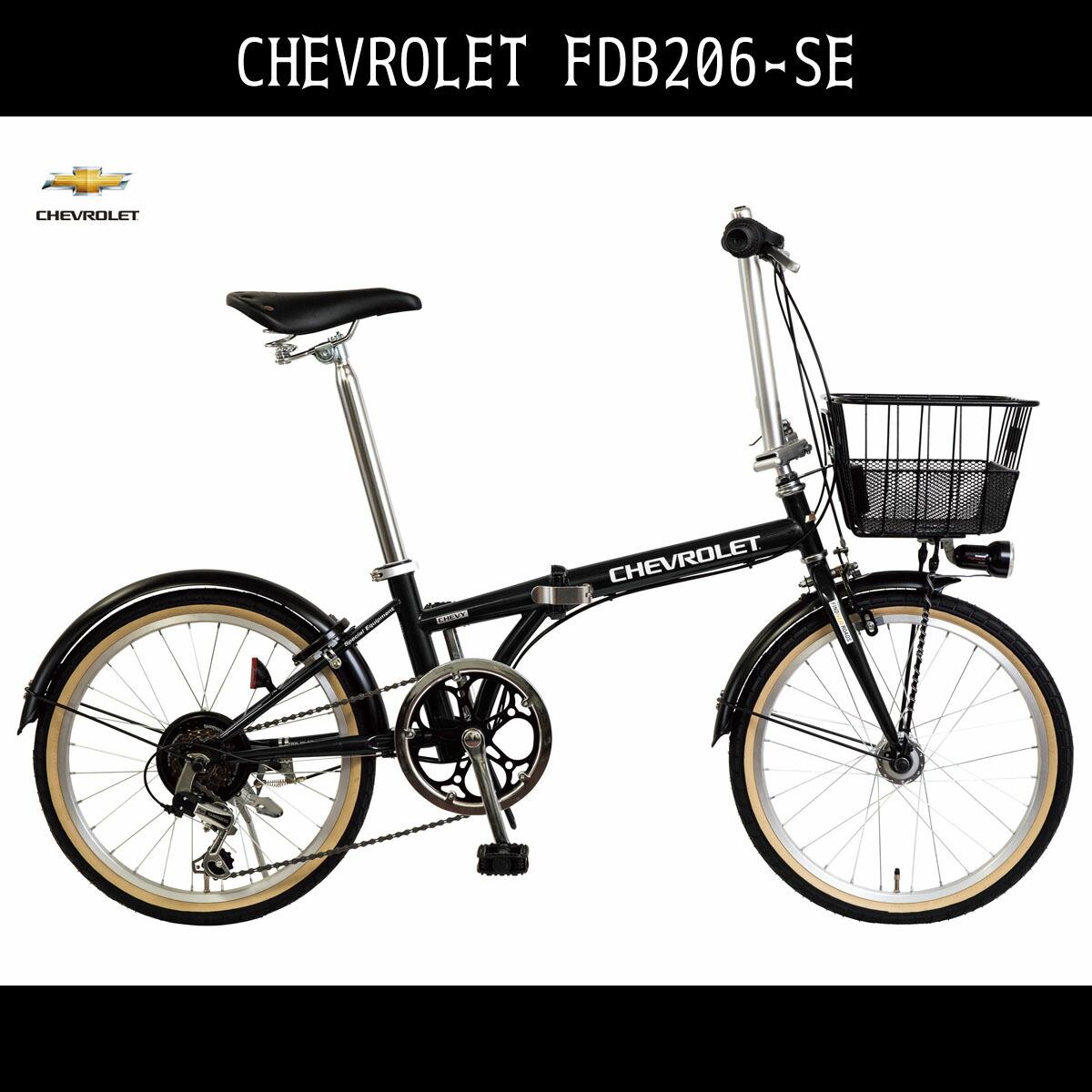 折りたたみ自転車 シボレー 自転車 ブラック 黒色20インチ 折りたたみ自転車 外装6段変速ギア LEDオートライト 鍵付き かご付き CHEVROLET CHEVY シェビー 自転車 シボレー FDB206-SE