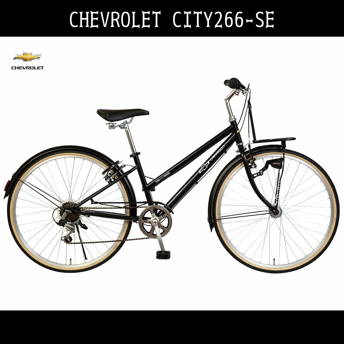 シティサイクル シボレー 自転車 シティクロスバイク シティサイクル ブラック 黒26インチ シティ車 外装6段変速ギア LEDオートライト 鍵付きの自転車 CHEVROLET CHEVY シェビー シボレー CITY266-SE シティクロスバイク