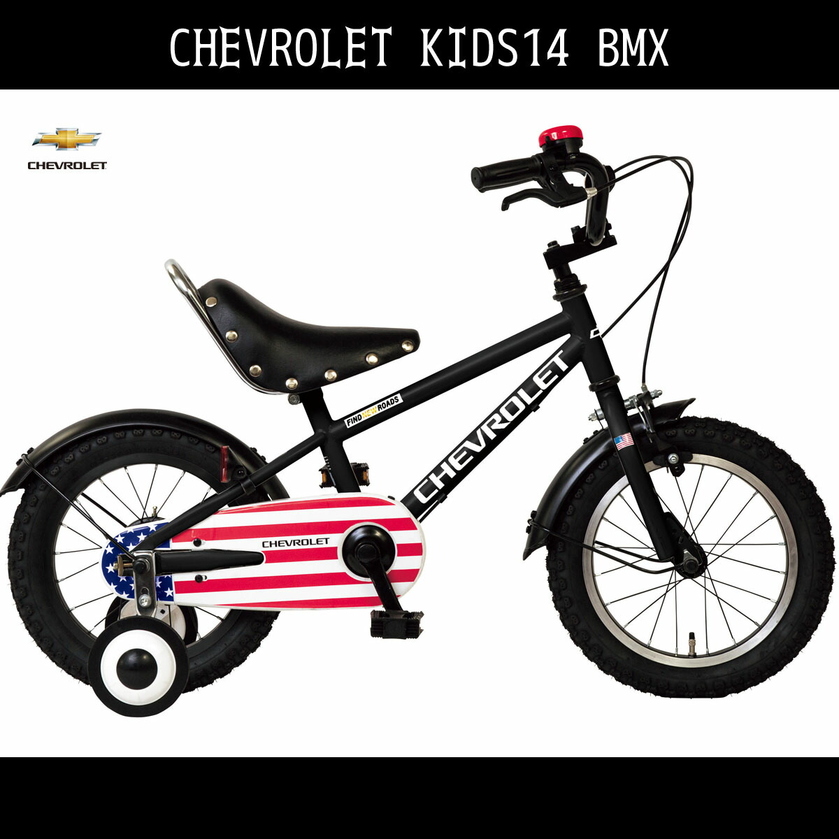子供用 マウンテンバイク 幼児 補助輪付き 自転車 シボレー ブラック/黒14インチ 自転車ギアなし 補助輪 泥除け CHEVROLET CHEVY シェビー シボレー KID'S14BMXキッズ 自転車 ジュニア