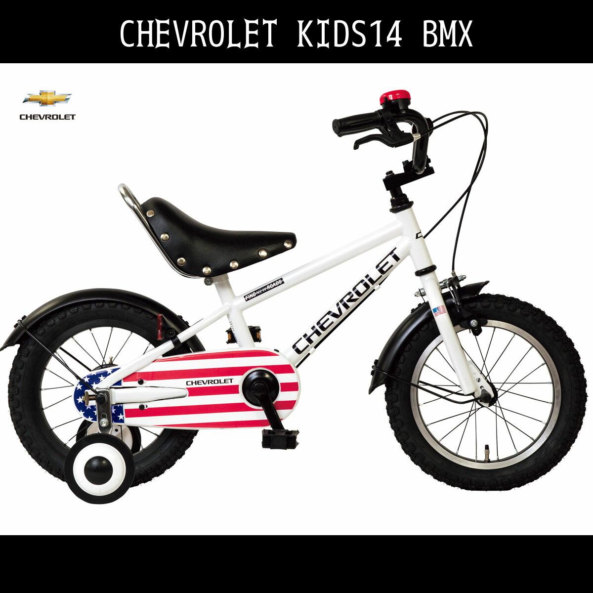 子供用 マウンテンバイク 幼児補助輪付き シボレー 自転車 ホワイト/白14インチ 自転車 ギアなし 補助輪 泥除け CHEVROLET CHEVY シェビー シボレー KID'S14BMXキッズ 自転車 ジュニア