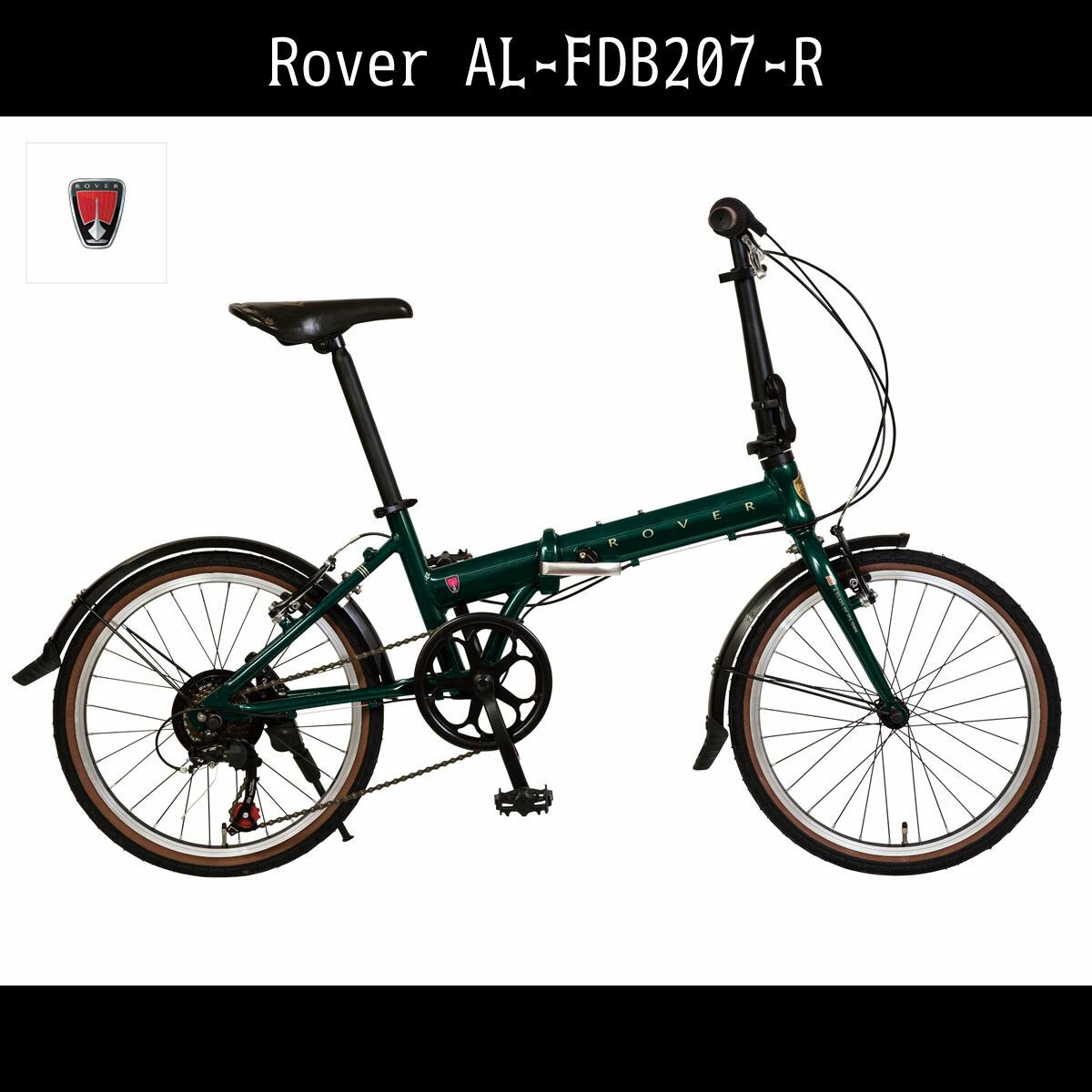 折りたたみ自転車 ローバー 自転車 グリーン/緑色 20インチ 折りたたみ自転車 外装7段変速ギア アルミ Rover 自転車 AL-FDB207-R アルミニウム