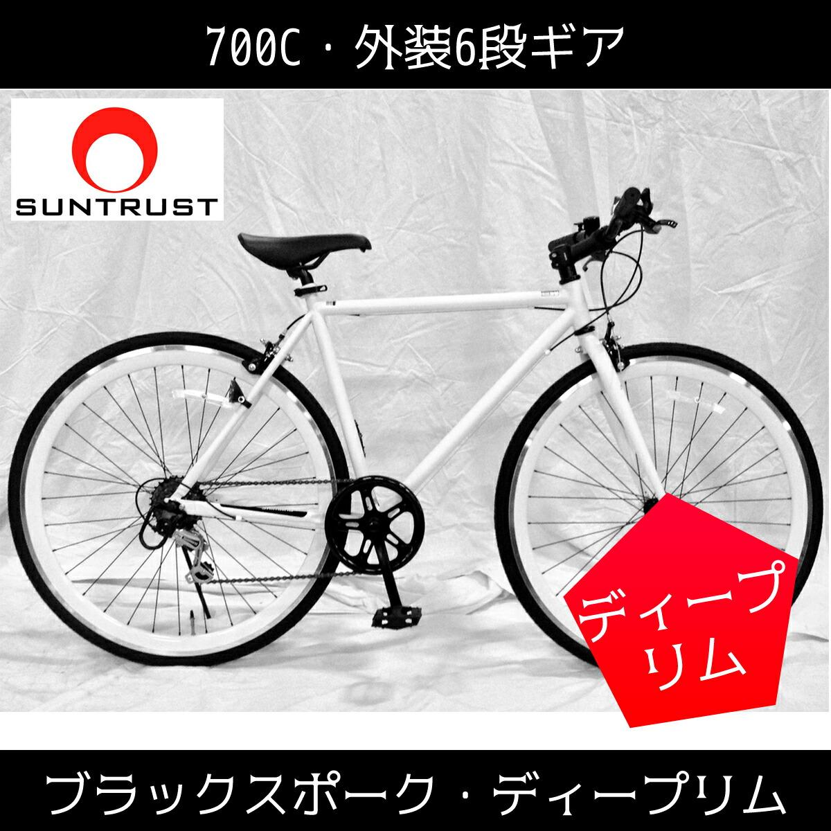 【最大21倍!エントリで! 楽天スーパーSALE】<関東限定特別価格>自転車 かっこいい クロスバイク 白 ホワイト SUNTRUST サントラスト ブラックスポーク ディープリム 6段ギア クロスバイク 700c 自転車 クロスバイク 送料無料