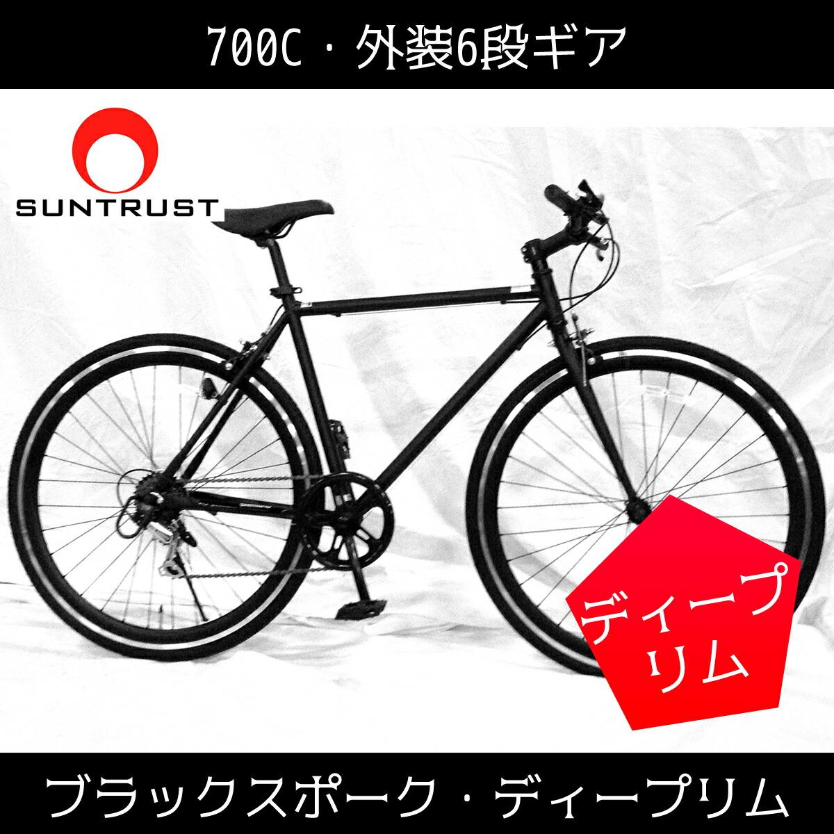 自転車 クロスバイク 700c 6段ギア ディープリム ブラックスポーク サントラスト SUNTRUST ディープリムの自転車 ブラック/黒 クロスバイク かっこいい 自転車 デカールなし 本体 車体