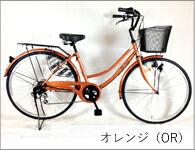 オレンジ自転車