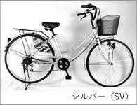 シルバー自転車