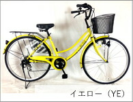 イエロー自転車