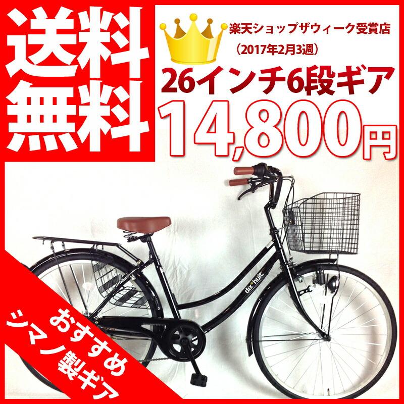 【送料無料 自転車 デザインフレームで人気】サントラストママチャリ 軽快車(ママチャリ)自転車(ブラック/黒色) dixhuit【6段変速ギア おしゃれフレーム 26インチ】 ギア付 鍵付